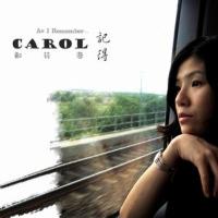 [樂評] 鄭筱蓉 (Carol) – 《記得》 (As I Remember) (2009)