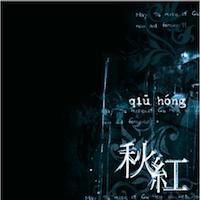 [CD REVIEW] 秋紅 - Qiu Hong (2006)