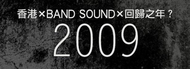 2009 - 香港「Band Sound」回歸之年?