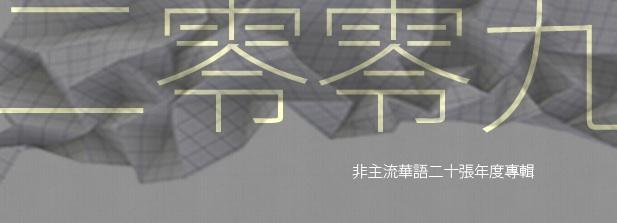 Bitetone Presents – 我們二零零九年度非主流華語二十張最佳專輯