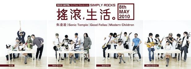 Rock Motel 「搖滾,生活。Simply Rocks」 盛夏搖滾音樂祭帥氣開動!!