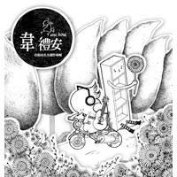 [樂評] 韋禮安 (Weibird) – 《首張同名全創作專輯》 (2010)