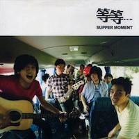 [樂評] Supper Moment – 《等等…》 (2010)