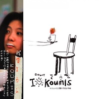 [樂評] 蓓麗 (Koumis) - 《I Love Koumis》 (2010)