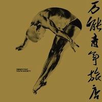 [樂評] 萬能青年旅店 (Omnipotent Youth Society) – 《同名專輯》 (Self-Titled) (2010)