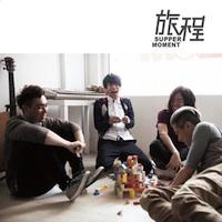 [樂評] Supper Moment – 《旅程》 (2010)