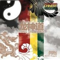 [樂評] 龍神道 (Long Shen Dao) – 《擁抱》 (Tai Chi Reggae) (2011)