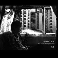 [樂評] 馬條 (Matiao) – 《你找錯了地方》 (2010)