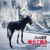 [樂評] 左小祖咒 (Zuoxiao zuzhou) – 《廟會之旅II》 (2011)