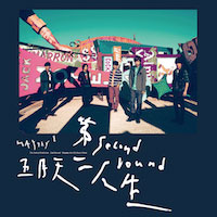 [樂評] 五月天 (Mayday) – 《第二人生》 (Second Round) 明日版與末日版 (2011)