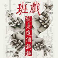 [樂評] 戲班 (Xi Ban) –《就是這個調調》 (2012)