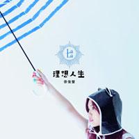 [樂評] 徐佳瑩 (Lala Hsu) – 《理想人生》 (2012)