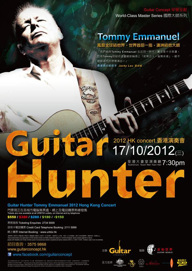 [活動] Tommy Emmanuel 「Guitar Hunter」香港演唱會 2012