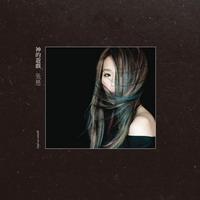 [樂評] 張懸 (Deserts Xuan) –《神的遊戲》 (2012)