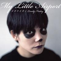 [樂評] My Little Airport  - 《寂寞的星期五》 (2012)