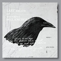 [樂評] 黃靖 (Jing Wong) -《Last Breath of Youthful Melancholy》