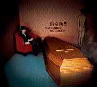 [樂評] 與人樂隊﹣《浴室拘禁》(2013)
