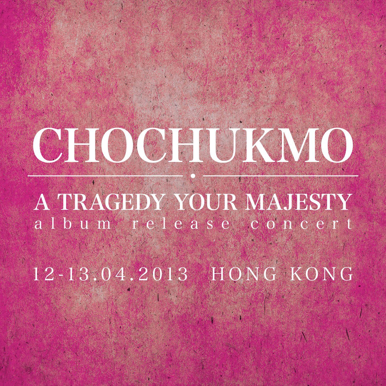 [香港] 觸執毛(Chochukmo)四月舉行發表音樂會!