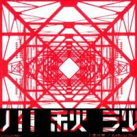 [樂評] 川秋沙 (Goosander) -《人造沙洲》(2012)