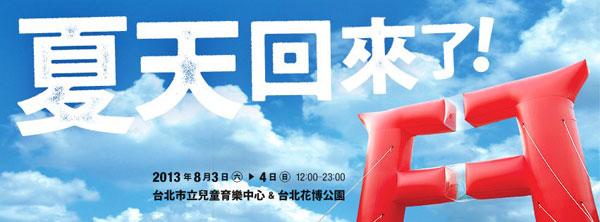 [台灣] 野台開唱今夏復活!陣容公佈