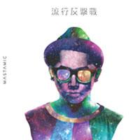 [樂評] Masta Mic﹣《流行反擊戰》(2013)