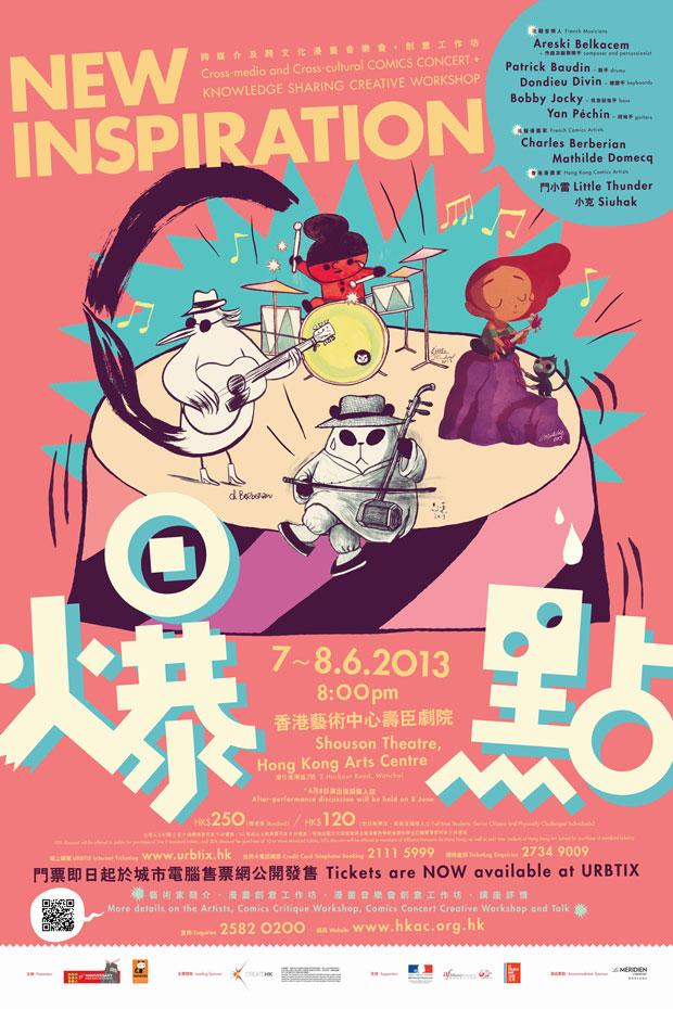 [香港] 音樂X漫畫/香港X法國:《爆點》跨媒介及跨文化漫畫音樂會