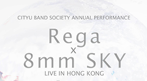 [Unitone // 音樂會介紹] 17th CityU BandSoc AP: rega×8mm sky Live in HK 2013
