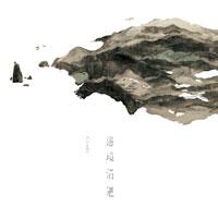 [樂評] Cicada -《邊境消逝》(2013)