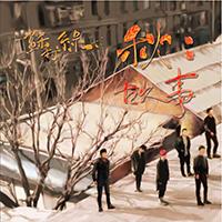 [樂評] 蘇打綠 -《秋‧故事》(2013)