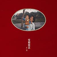 [樂評] 宋冬野 -《安和橋北》(2013)