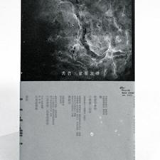 [樂評] 邱比《我們:就要相愛》(2013)