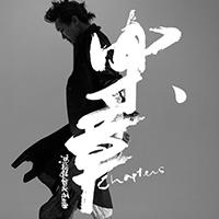 [樂評] 馮翰銘-《樂章》(2013)