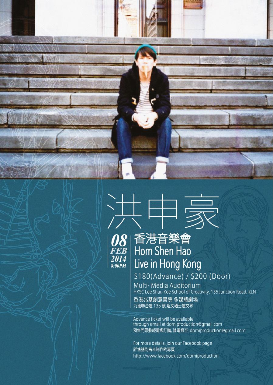 [香港] 透明雜誌主音洪申豪 香港個人音樂會!