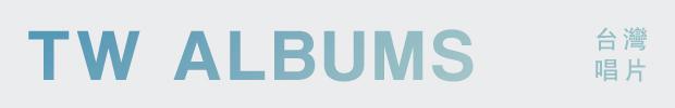 Bitetone Presents 2013年度17張推薦中、港、台唱片