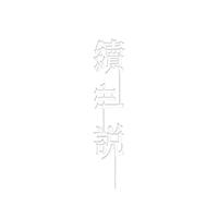 [樂評] 逆流 (Ni Liu)《續世•說》(2014)