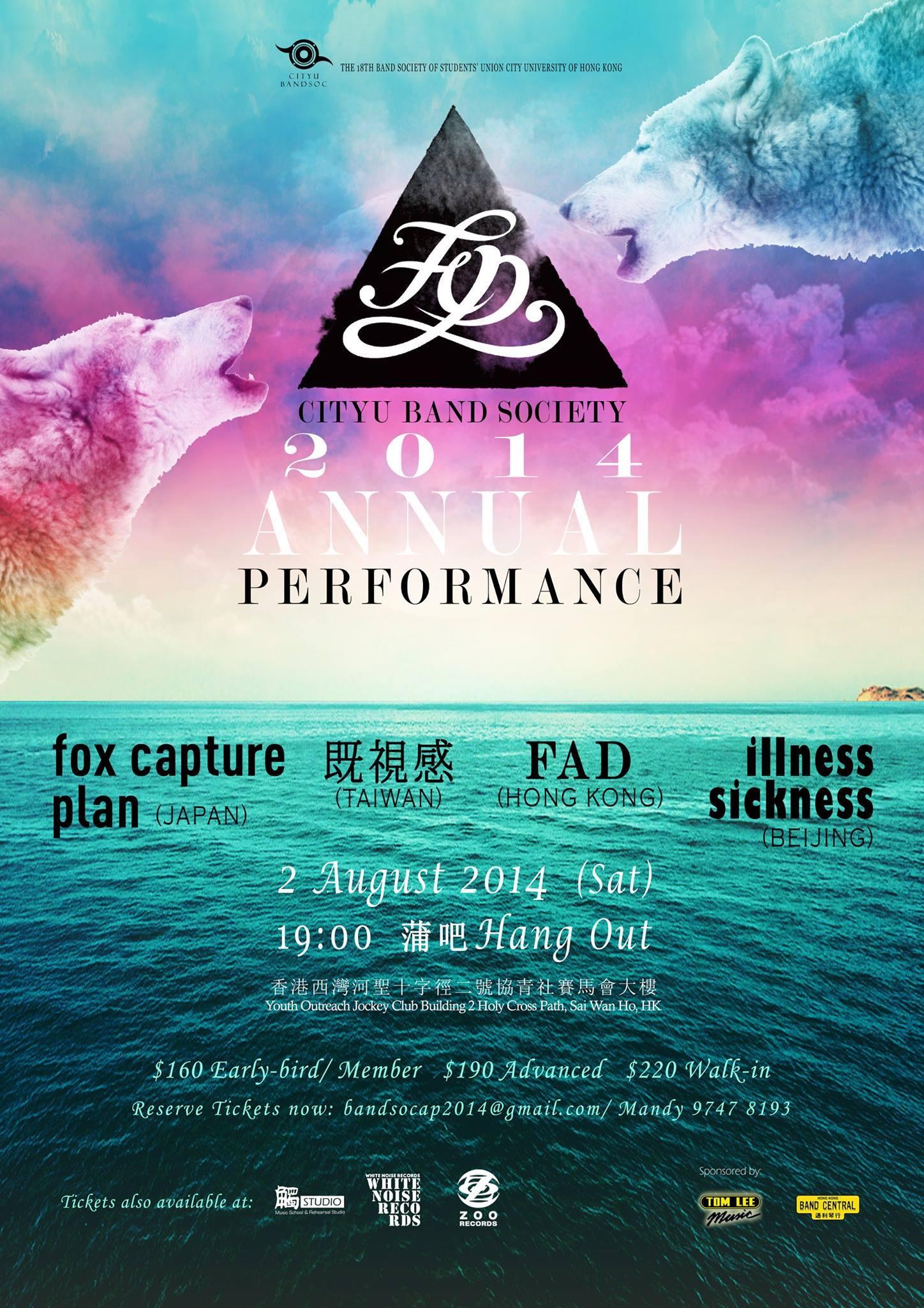 [香港] 本週六CityU Band Society AP 匯聚數字搖滾、後現代JAZZ及英倫搖滾