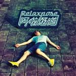 [BiteTunes ~ 新曲] Relaxpose  – 都市漫遊