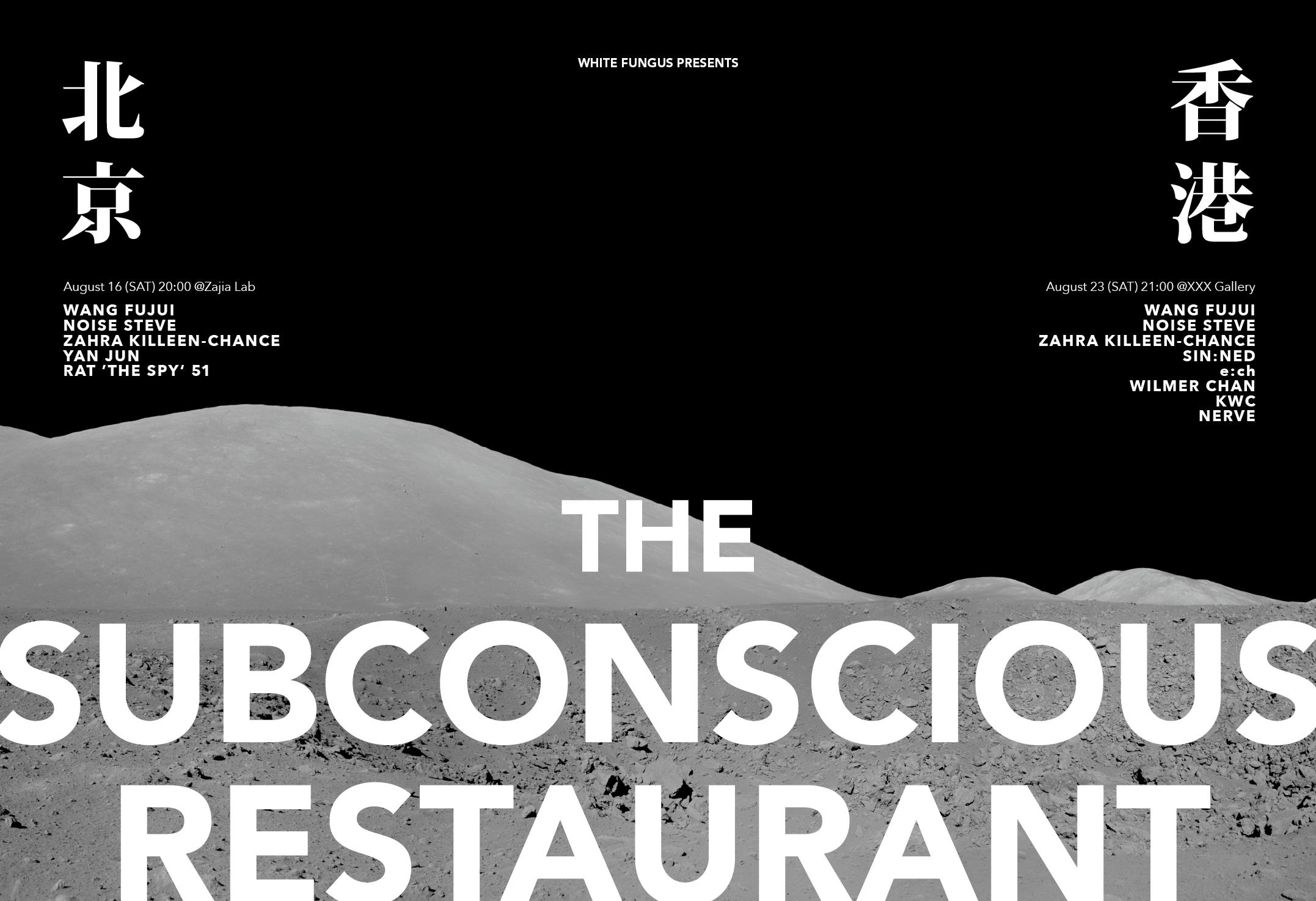 [香港/ 澳門] 『潛意識餐廳 vol.2』亞洲巡演計劃展開