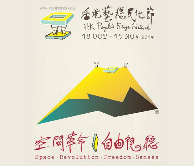 [香港] 第三屆香港藝穗民化節 Ppl Fringe Festival 2014 正式開鑼