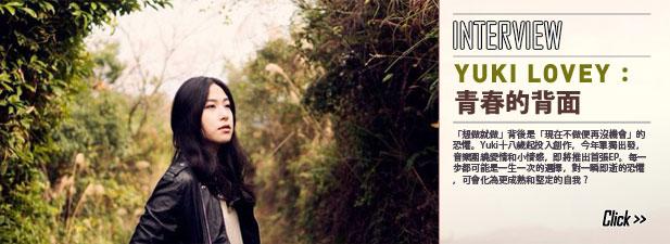 [訪問] Yuki Lovey:青春的背面