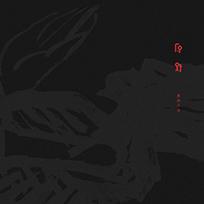 [樂評] 莫西子詩 (Moxi Zishi)《原野》(2014)