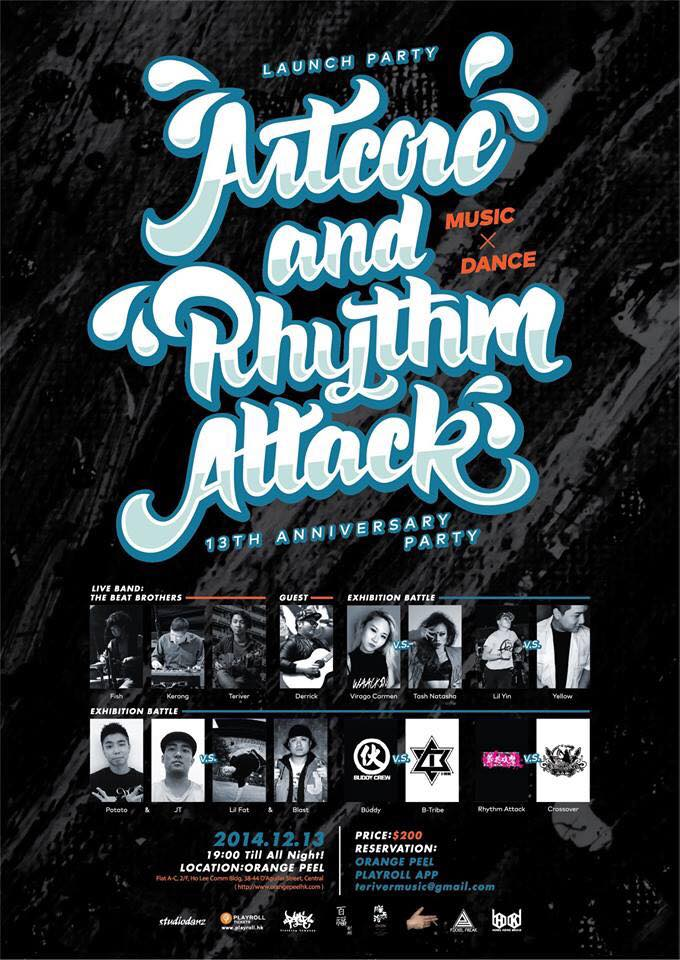 [香港] Rhythm Attack 13週年 X Artcore Music Launch