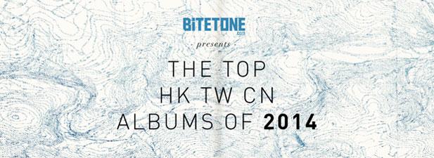 Bitetone Presents 2014年度32張推薦中、港、台唱片