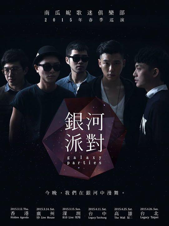 [香港] 台灣樂團南瓜妮歌迷俱樂部首次來港演出