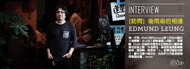 [訪問] 後雨傘的相逢:Edmund Leung專訪