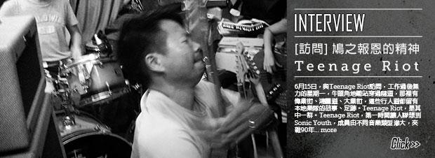 [訪問] 鳩之報恩的精神:Teenage Riot樂團專訪