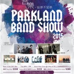一年一度Parkland Band Show 2015  鼓勵年輕人勇敢追尋夢想