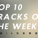 [Top 10 Playlist] 每周10首推荐歌曲-2016/6/4