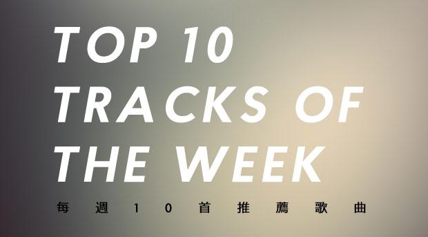 [Top 10 Playlist] 每週10首推薦歌曲-2016/8/27
