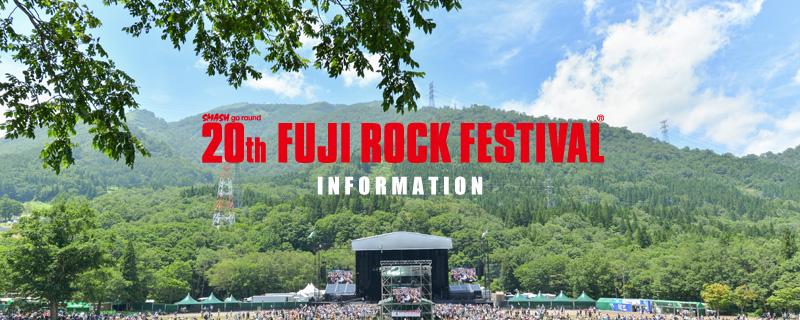 [Fuji Rock Festival 2016] 日本富士搖滾音樂祭20週年首波名單公佈!
